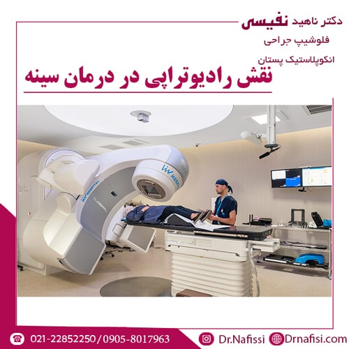 نقش رادیوتراپی در درمان سینه