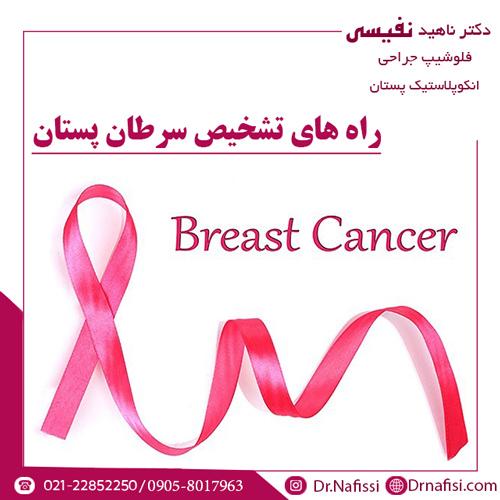 راه های تشخيص سرطان پستان