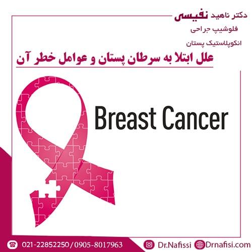 علل ابتلا به سرطان پستان و عوامل خطر آن