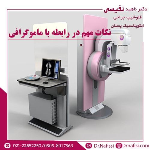 نکات مهم در رابطه با ماموگرافی