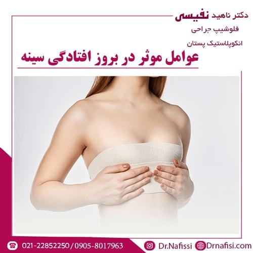عوامل موثر در بروز افتادگی سینه