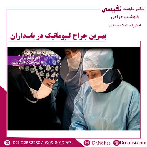 بهترین جراح لیپوماتیک در پاسداران